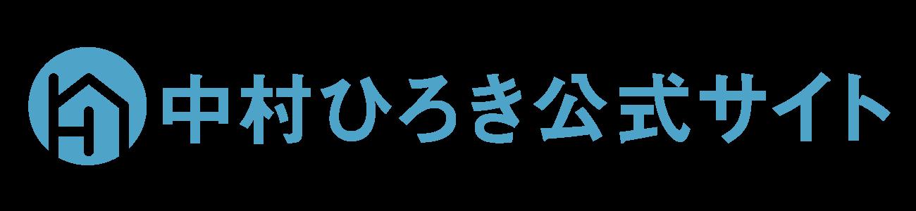 中村ひろき公式サイト